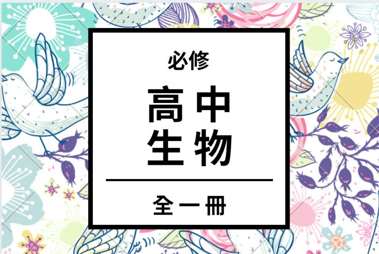 Read more about the article 高中生物必修生物課程