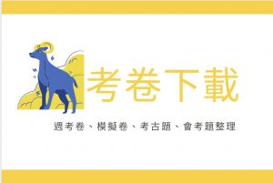 Read more about the article 高中生物-考卷