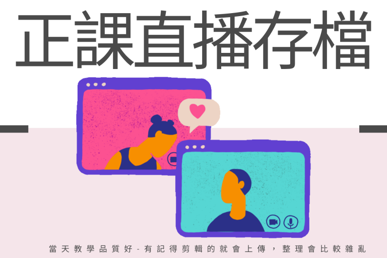 Read more about the article 高中生物-直播影片